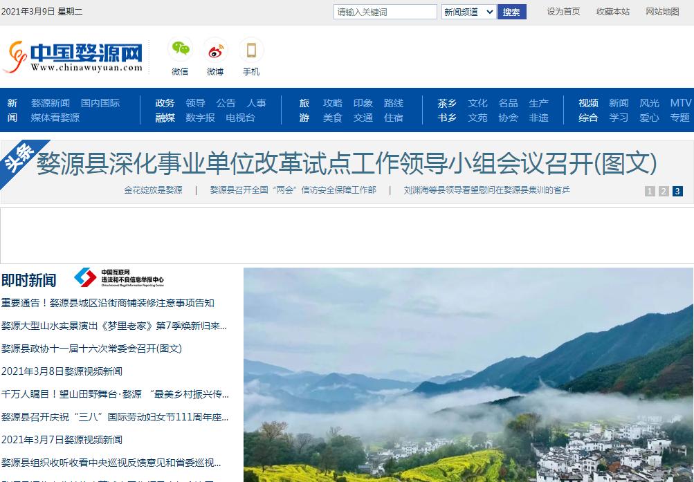 中国婺源网